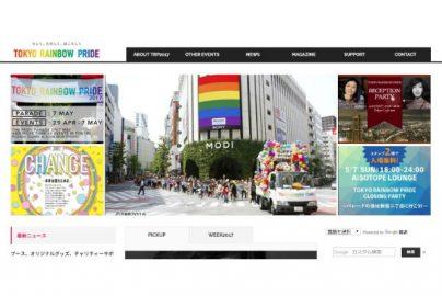 LGBTを考える「東京レインボープライド」5月6・7日開催のサムネイル画像