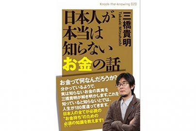 『日本人が本当は知らないお金の話』見過ごされがちな「お金」の本質【書評】のサムネイル画像