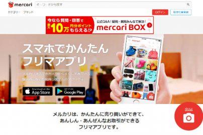 「メルカリ上場」と日経が報道、時価総額1000億円超のユニコーン企業のサムネイル画像