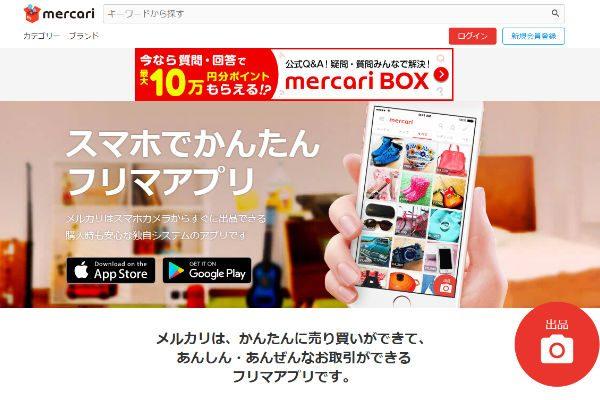 「メルカリ上場」と日経が報道、時価総額1000億円超のユニコーン企業