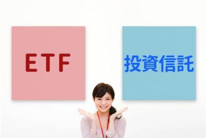 ETFと投資信託の違いを整理するのサムネイル画像