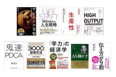 ビジネスパーソン必読 17年上半期ランキング「ビジネス・経済」で売れた20冊のサムネイル画像