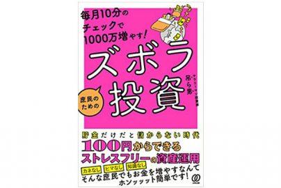 庶民に最適 毎月10分で1000万円を増やす「ズボラ投資」とは?のサムネイル画像