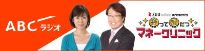 ABCラジオ【笑ってトクするマネークリニック】
