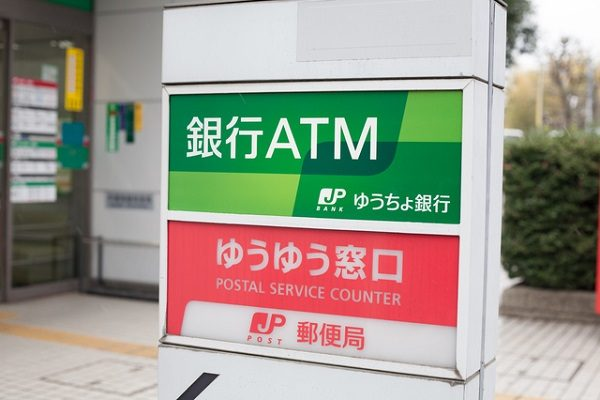 ゆうちょ銀行、個人向け「無担保融資」へ前進 民営化委が意見表明へ