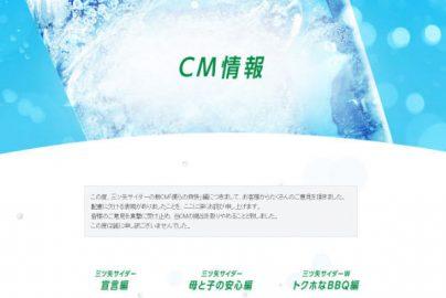 三ツ矢サイダーの新CMが打ち切りに 演出に批判の声のサムネイル画像