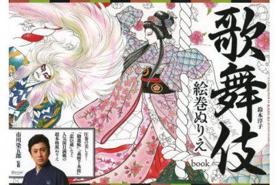 市川染五郎さん監修、繊細で美しい『歌舞伎絵巻ぬりえbook』のサムネイル画像