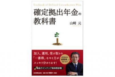 「転職で不利にならない」確定拠出年金の大きなアピールポイントのサムネイル画像