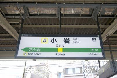 下町が変貌する?「京成立石」「小岩」駅前に複合タワマン計画が続々のサムネイル画像