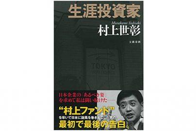 『生涯投資家』日経平均「4万円到達」に必要なものとは?【書評】のサムネイル画像