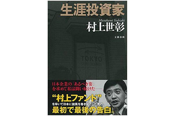 『生涯投資家』日経平均「4万円到達」に必要なものとは?【書評】