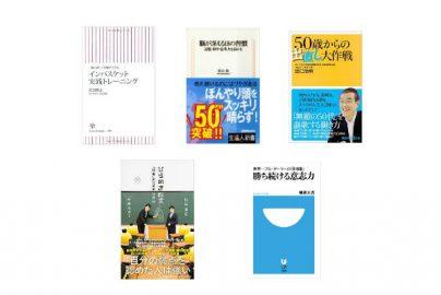 ビジネスパーソンが読みたい「ビジネス効率化」のための新書5選のサムネイル画像