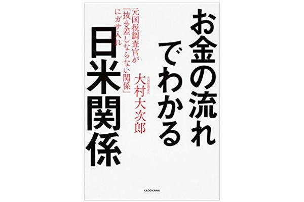 大村大次郎,税,日米関係