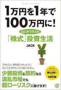 『1万円を1年で100万円に! はじめての人の「株式」投資生活』ぱる出版(2016/12/3)画像をクリックするとアマゾンのサイトにジャンプします