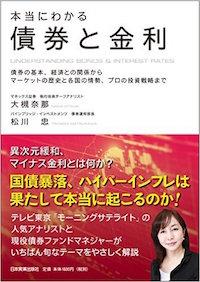 『本当にわかる債券と金利』日本実業出版社(2017/1/26)画像をクリックするとアマゾンのサイトにジャンプします