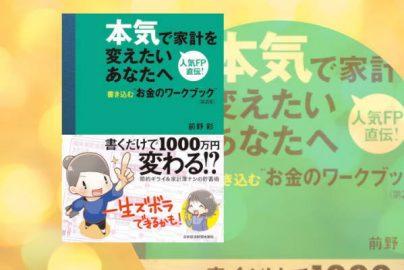 未来の資産が1000万円変わる!ズボラFPが教える本気の家計術のサムネイル画像