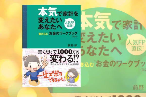 未来の資産が1000万円変わる!ズボラFPが教える本気の家計術