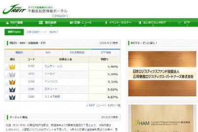 REIT情報を得たい投資家必読のWebサイト5選のサムネイル画像