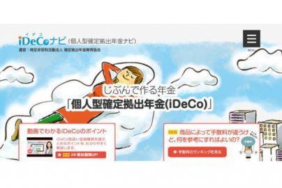 低コストな商品が一目瞭然!iDeCoナビの新機能「信託報酬ランキング」のサムネイル画像
