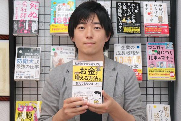 ファイナンシャルプランナー, 江上治, 給料が上がらなくても、お金が確実に増える方法を教えてもらいました。