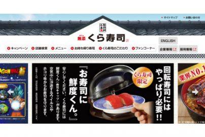 好調から一転「くら寿司」の株価急落 月初に見せた下落の理由のサムネイル画像