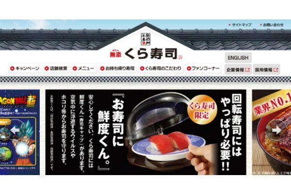 好調から一転「くら寿司」の株価急落 月初に見せた下落の理由