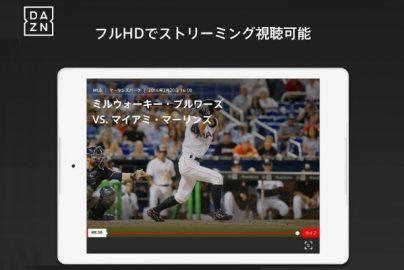 DAZN(ダ・ゾーン)がスポーツ動画配信をドコモユーザに安く提供する意義とはのサムネイル画像