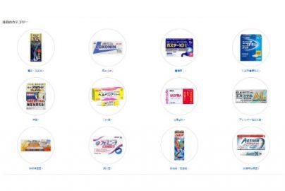 Amazonで「第1類医薬品」の注文が可能にのサムネイル画像