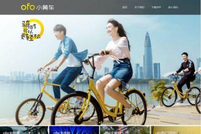 中国「大学生起業」増加、シェアサイクルOfoなど大成功のサムネイル画像