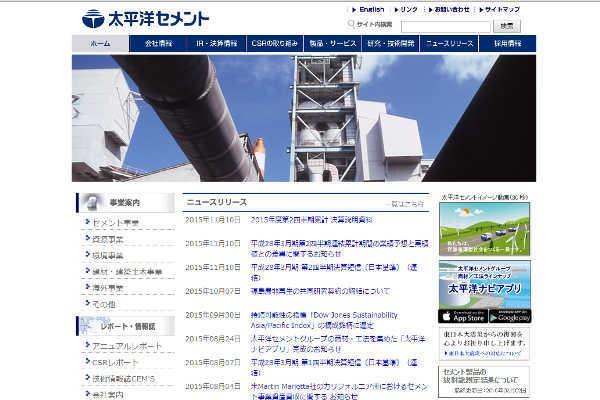 福島「耕作放棄地」で太平洋セメントなどエネルギー作物栽培、農業再生へ