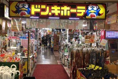 ドンキホーテが「小売業界」の台風の目に? ユニー株式の40%を取得のサムネイル画像