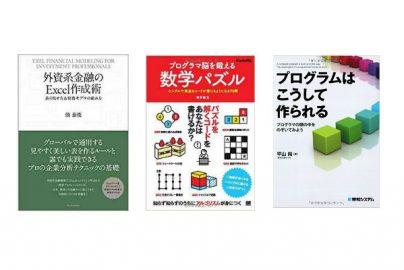 ゴールデンウイークに読みたい「プログラミング関連の書籍」3選のサムネイル画像