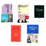 読書,英語,英語学習,新書