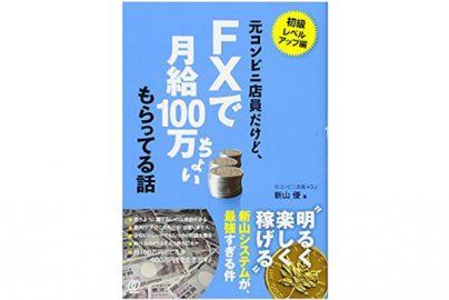 『元コンビニ店員だけど、FXで月給100万円』負け組トレーダーの特徴は?のサムネイル画像