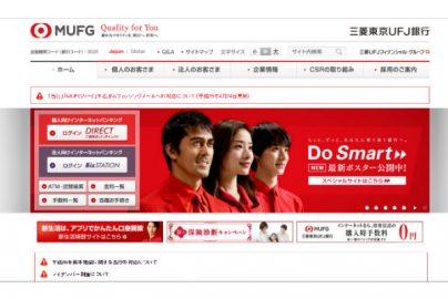 三菱東京UFJ銀行の小山田頭取が健康理由に退任のサムネイル画像