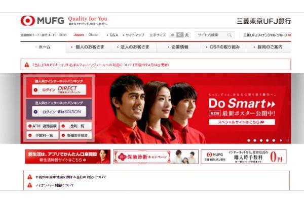 三菱東京UFJ銀行の「東京」が消える?