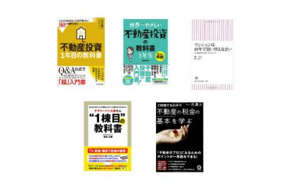 「不動産投資」について学べる書籍5選のサムネイル画像