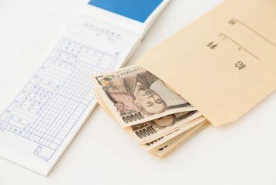 ボーナスに掛かる税金、いくら取られているの?のサムネイル画像