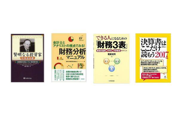 「財務諸表の読み方」を学ぶための本4選