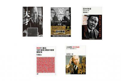 いまこそ検証すべき稀代の政治家・田中角栄が分かる書籍5選のサムネイル画像