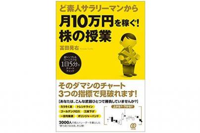 「副業で月収10万円」 株式投資のチャートの買いパターン9のサムネイル画像