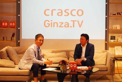 クラスコがオンラインテレビ局「crasco Ginza.TV」を開局 初回ゲストはLIFULL代表の井上氏のサムネイル画像