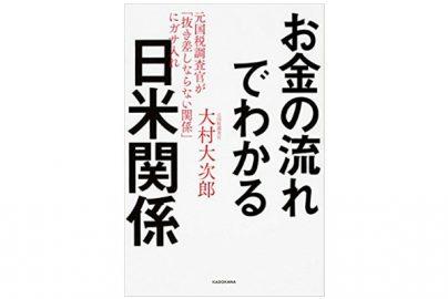 仁義なき日米「自動車」戦争 アメリカ車が世界で売れない理由のサムネイル画像