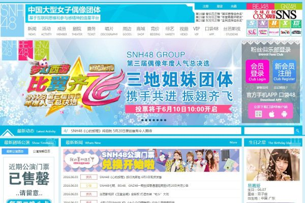 AKB48総選挙直前、中国のアイドルSNH48は新しい日中の絆か?
