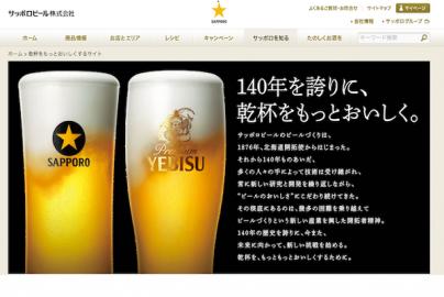 サッポロビールは「不動産企業」? 事業の裏側に迫るのサムネイル画像