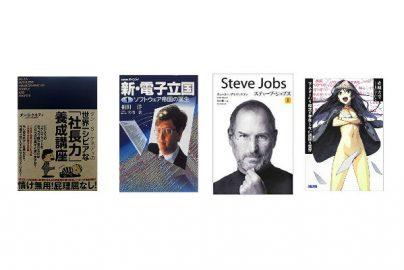 IT分野の知識を広めたいビジネスパーソンにお勧めの書籍4選のサムネイル画像
