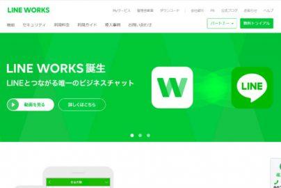 LINEが発表したビジネスツール「LINE WORKS」はツカえるのか?のサムネイル画像