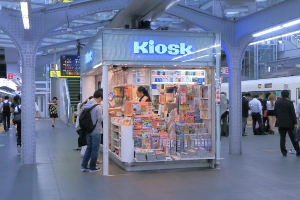 駅からKIOSK(キヨスク)が消える理由 なぜ年配の女性販売員ばかり ...