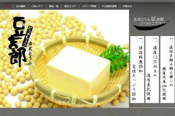 新聞社が豆腐販売店を買収? 西日本新聞が子会社化 地方紙・ブロック紙の生き残り戦略