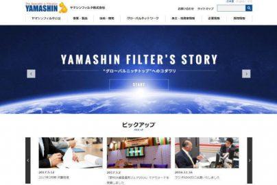 欠かせぬ企業1防ぐ ヤマシンのフィルター  特集記事の第一弾に注目のサムネイル画像